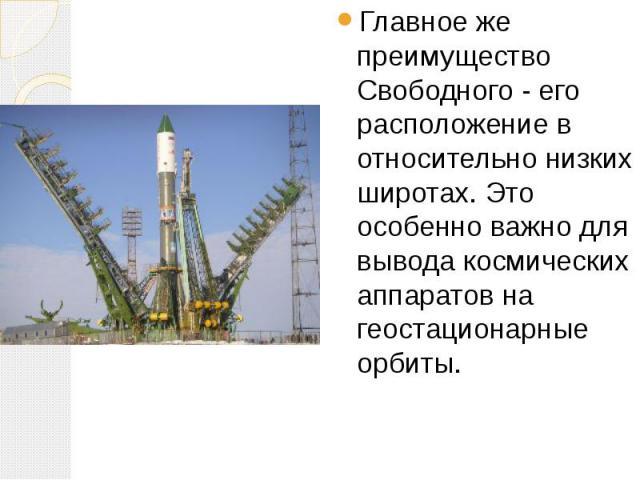 Главное же преимущество Свободного - его расположение в относительно низких широтах. Это особенно важно для вывода космических аппаратов на геостационарные орбиты.