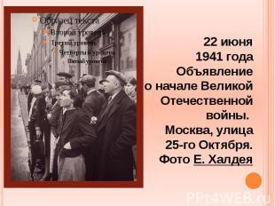 22июня 1941года Объявление оначале Великой Отечественной войны. Москва, улица