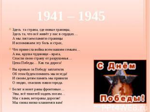 1941 – 1945 Здесь та страна, где новые границы, Здесь та, что всё живёт у нас в