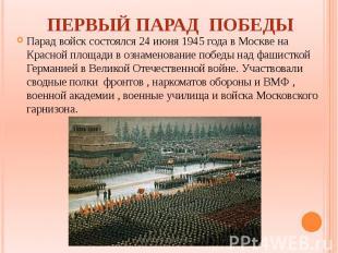 ПЕРВЫЙ ПАРАД ПОБЕДЫ Парад войск состоялся 24 июня 1945 года в Москве на Красной