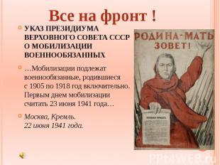Все на фронт ! УКАЗ ПРЕЗИДИУМА ВЕРХОВНОГО СОВЕТА СССР ОМОБИЛИЗАЦИИ ВОЕННООБЯЗАН