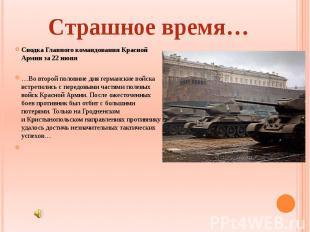 Страшное время… Сводка Главного командования Красной Армии за 22 июня …Во второй