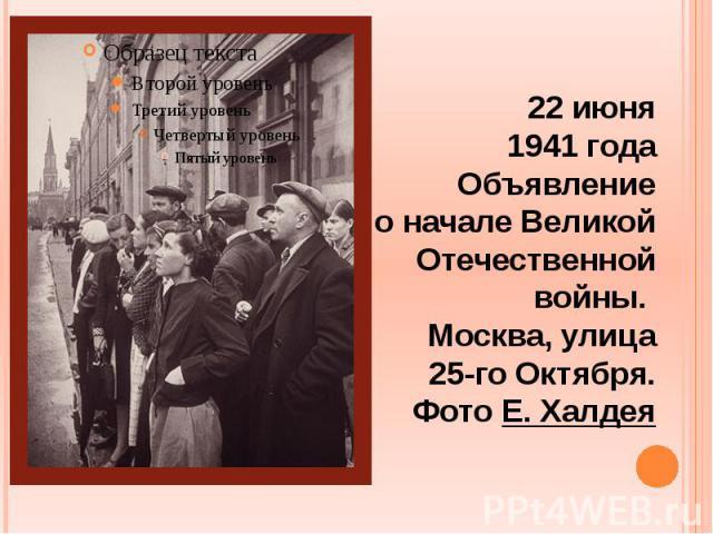 22июня 1941года Объявление оначале Великой Отечественной войны. Москва, улица 25-го Октября. Фото Е. Халдея