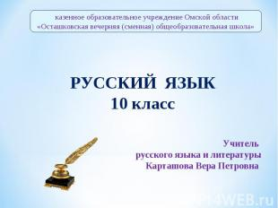 казенное образовательное учреждение Омской области «Осташковская вечерняя (сменн