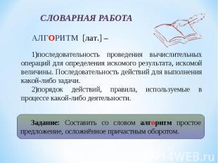 АЛГОРИТМ [лат.] – последовательность проведения вычислительных операций для опре