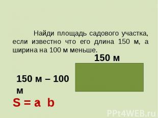 Найди площадь садового участка, если известно что его длина 150 м, а ширина на 1