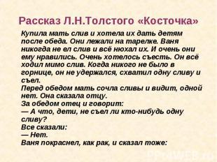 Рассказ Л.Н.Толстого «Косточка» Купила мать слив и хотела их дать детям после об