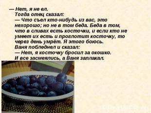 — Нет, я не ел. Тогда отец сказал: — Что съел кто-нибудь из вас, это нехорошо; н