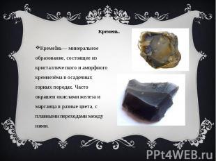 Кремень. Креме нь— минеральное образование, состоящее из кристаллического и амор