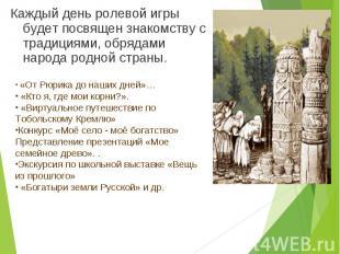 Каждый день ролевой игры будет посвящен знакомству с традициями, обрядами народа