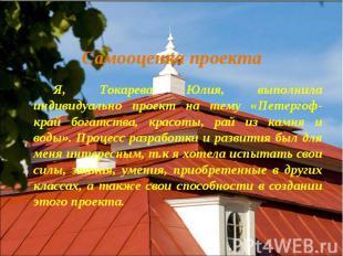 Я, Токарева Юлия, выполнила индивидуально проект на тему «Петергоф-край богатств