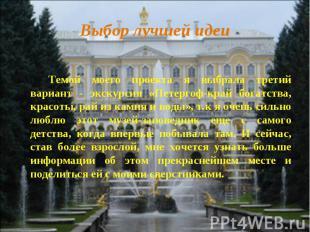 Темой моего проекта я выбрала третий вариант - экскурсия «Петергоф-край богатств