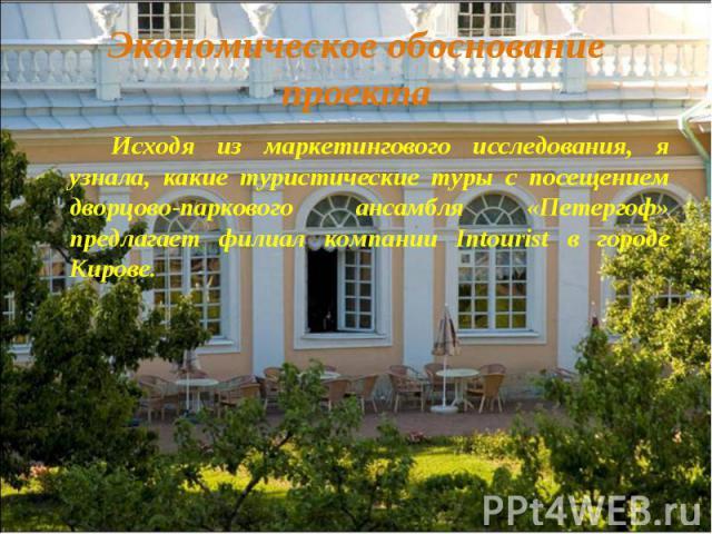 Исходя из маркетингового исследования, я узнала, какие туристические туры с посещением дворцово-паркового ансамбля «Петергоф» предлагает филиал компании Intourist в городе Кирове.Исходя из маркетингового исследования, я узнала, какие туристические т…
