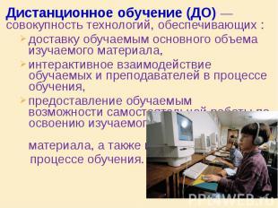 Дистанционное обучение(ДО) — совокупность технологий, обеспечивающих : Дис