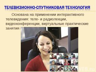 Основана на применении интерактивного телевидения: теле- и радиолекции, видеокон