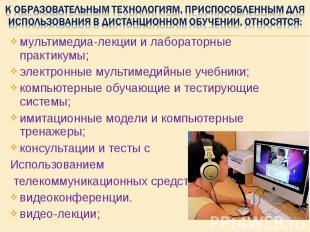 мультимедиа-лекции и лабораторные практикумы; мультимедиа-лекции и лабораторные
