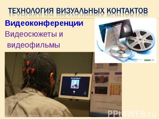 Видеоконференции Видеоконференции Видеосюжеты и видеофильмы