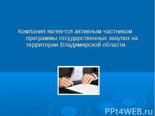 Компания является активным частником программы государственных закупок на террит