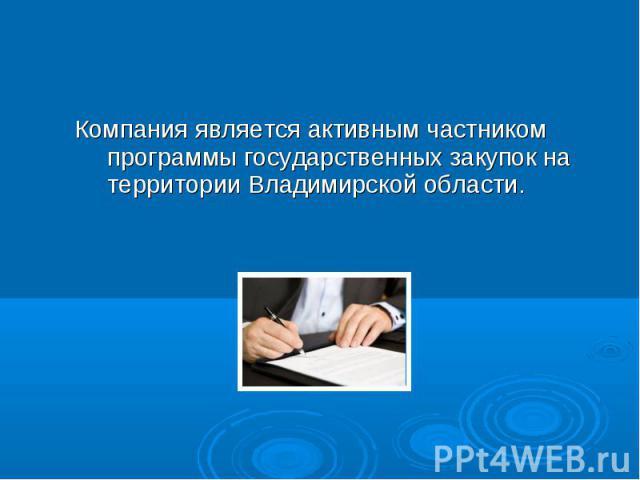 Компания является активным частником программы государственных закупок на территории Владимирской области.