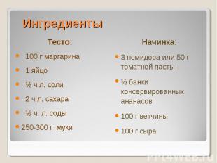 Тесто:Тесто: 100 г маргарина 1 яйцо ½ ч.л. соли 2 ч.л. сахара ½ ч. л. соды250-30