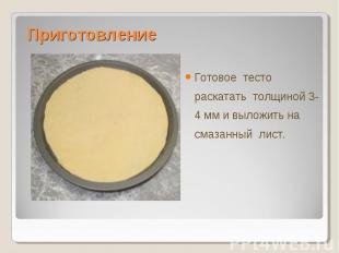 Готовое тесто раскатать толщиной 3-4 мм и выложить на смазанный лист.Готовое тес