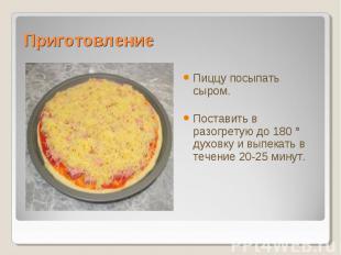 Пиццу посыпать сыром.Пиццу посыпать сыром.Поставить в разогретую до 180 ° духовк