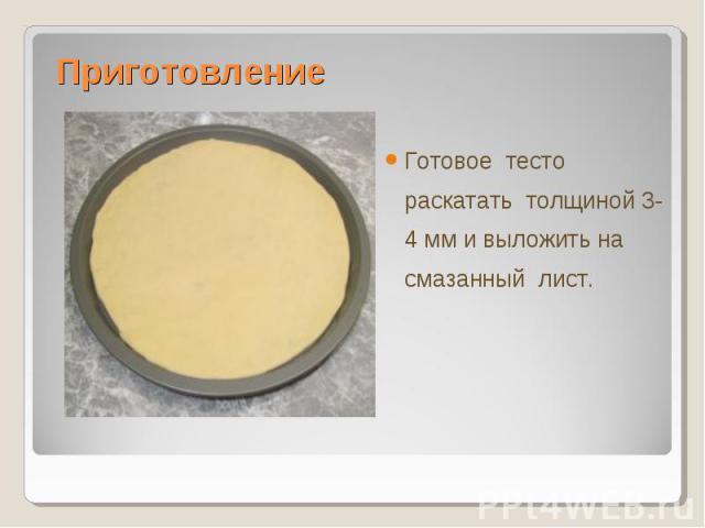 Готовое тесто раскатать толщиной 3-4 мм и выложить на смазанный лист.Готовое тесто раскатать толщиной 3-4 мм и выложить на смазанный лист.