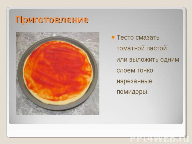 Тесто смазать томатной пастойТесто смазать томатной пастой или выложить одним слоем тонко нарезанные помидоры.