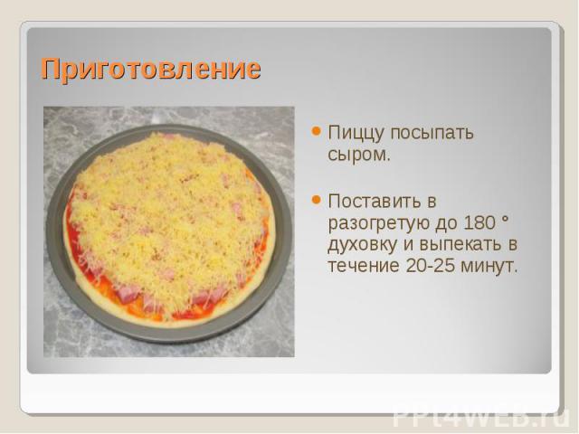 Пиццу посыпать сыром.Пиццу посыпать сыром.Поставить в разогретую до 180 ° духовку и выпекать в течение 20-25 минут.