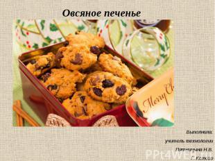 Овсяное печенье Выполнила: учитель технологии Пятницына Н.В.Г. Кстово
