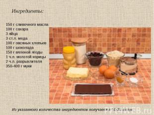 150 г сливочного масла 100 г сахара 3 яйца 3 ст.л. меда 100 г овсяных хлопьев 10
