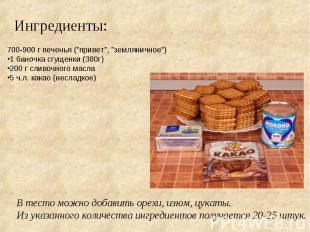 """Ингредиенты: 700-900 г печенья (""""привет"""", """"земляничное"""")1 баночка сгущенки (380г"""