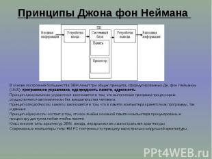 Принципы Джона фон Неймана В основе построения большинства ЭВМ лежат три общих п
