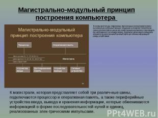 Магистрально-модульный принцип построения компьютера В основу архитектуры соврем