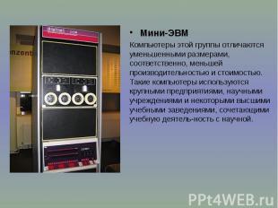 Мини-ЭВМ Компьютеры этой группы отличаются уменьшенными размерами, соответственн
