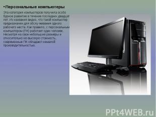 Персональные компьютеры Персональные компьютеры Эта категория компьютеров получи