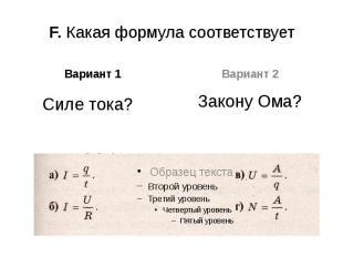 F. Какая формула соответствуетВариант 1