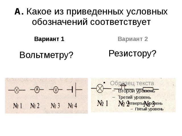 A. Какое из приведенных условных обозначений соответствуетВариант 1