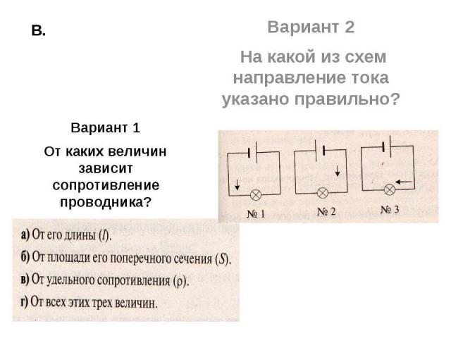 В.Вариант 1От каких величин зависит сопротивление проводника?
