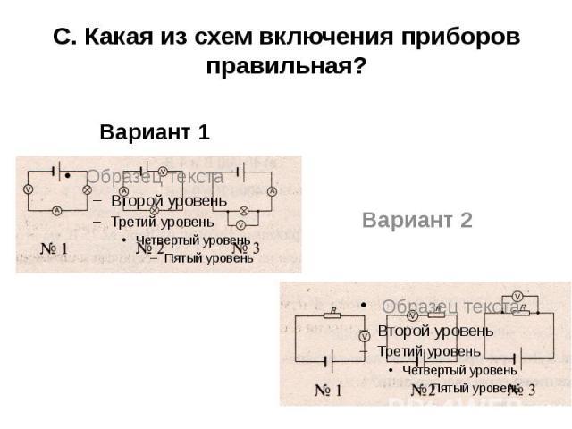 С. Какая из схем включения приборов правильная? Вариант 1