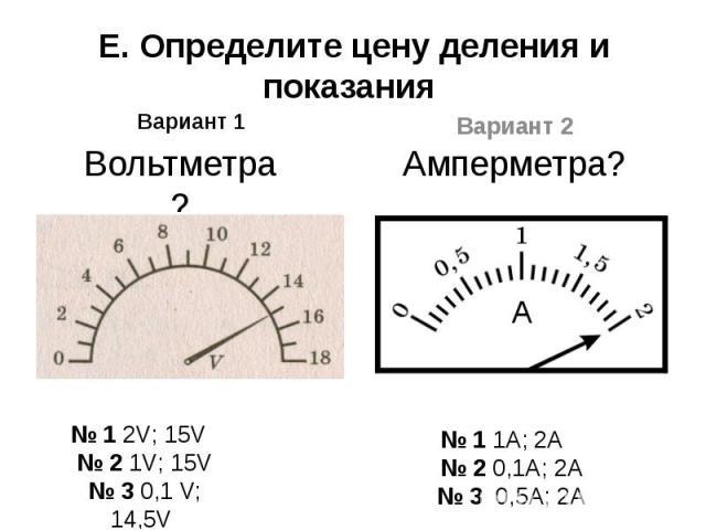 E. Определите цену деления и показания Вариант 1