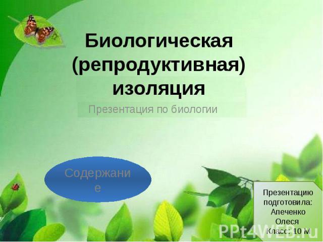 Биологическая (репродуктивная) изоляция Презентация по биологии