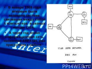 В январе 1969 года впервые была запущена система, связавшая между собой 4 компью