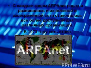 С каждым годом ARPAnet росла и развивалась и из военной и засекреченной сети ста