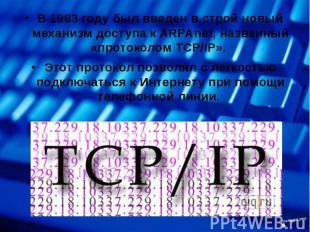 В 1983 году был введен в строй новый механизм доступа к ARPAnet, названный «прот