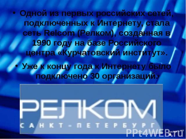 Одной из первых российских сетей, подключенных к Интернету, стала сеть Relcom (Релком), созданная в 1990 году на базе Российского центра «Курчатовский институт». Одной из первых российских сетей, подключенных к Интернету, стала сеть Relcom (Релком),…