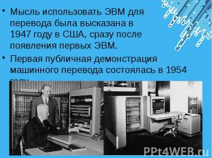 Мысль использовать ЭВМ для перевода была высказана в 1947 году в США, сразу посл