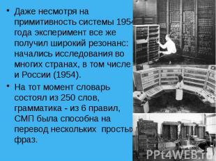 Даже несмотря на примитивность системы 1954 года эксперимент все же получил широ