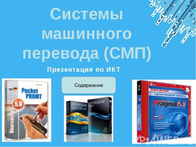 Системы машинного перевода (СМП) Презентация по ИКТ