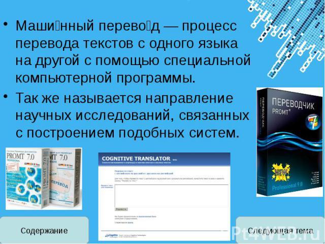 Маши нный перево д — процесс перевода текстов с одного языка на другой с помощью специальной компьютерной программы. Маши нный перево д — процесс перевода текстов с одного языка на другой с помощью специальной компьютерной программы. Так же называет…